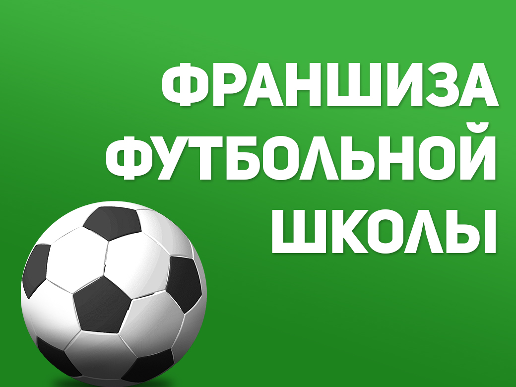 Франшиза футбольной школы | Купить франшизу.ру