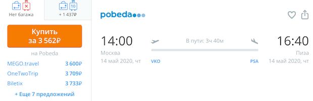 Москва - Пиза