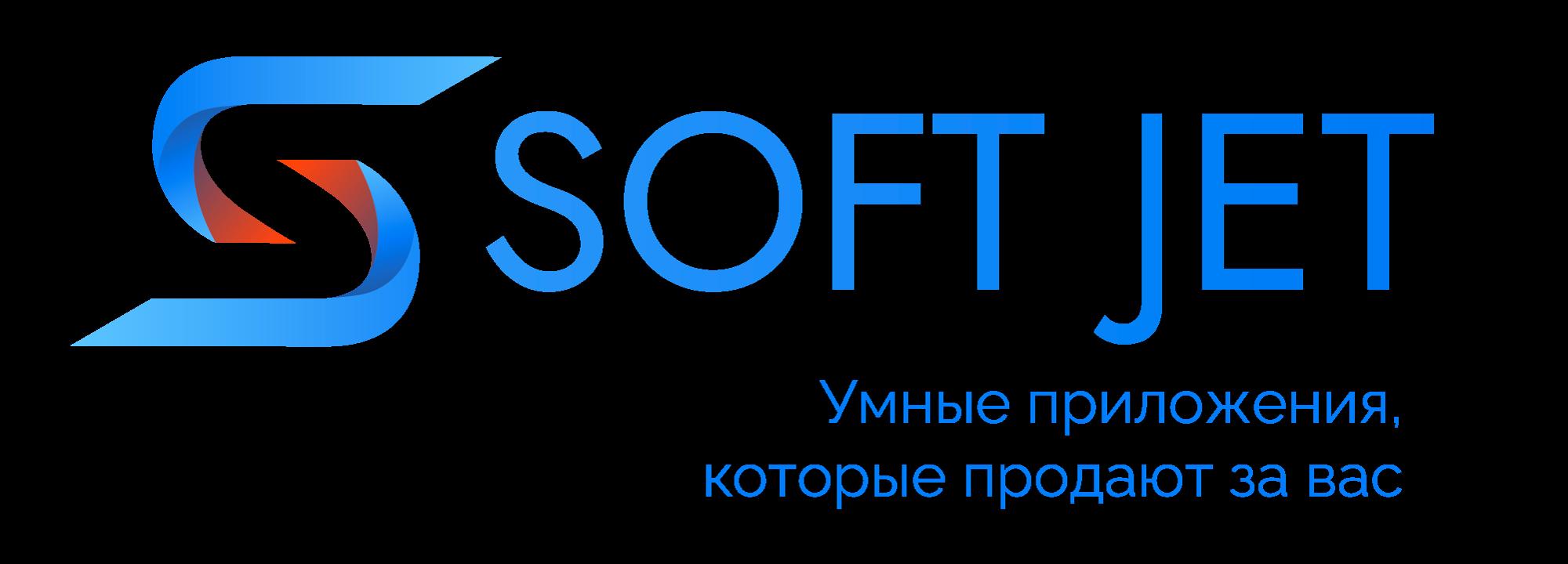 Softjet   Софт джет