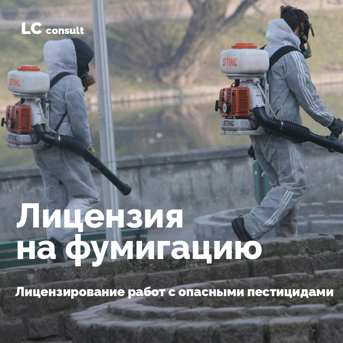 litsenzia-na-fitosanitarnoe-obezzarazhivanie
