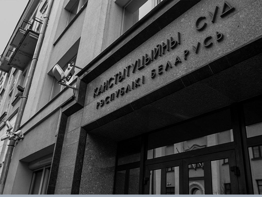петиция в конституционный суд РБ