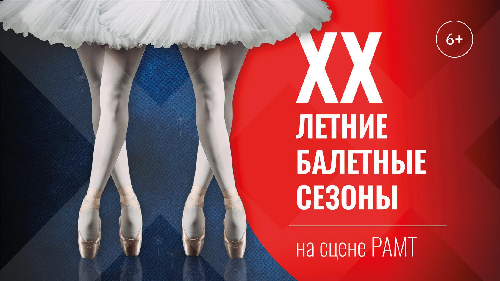 (c) Ballet-letom.ru