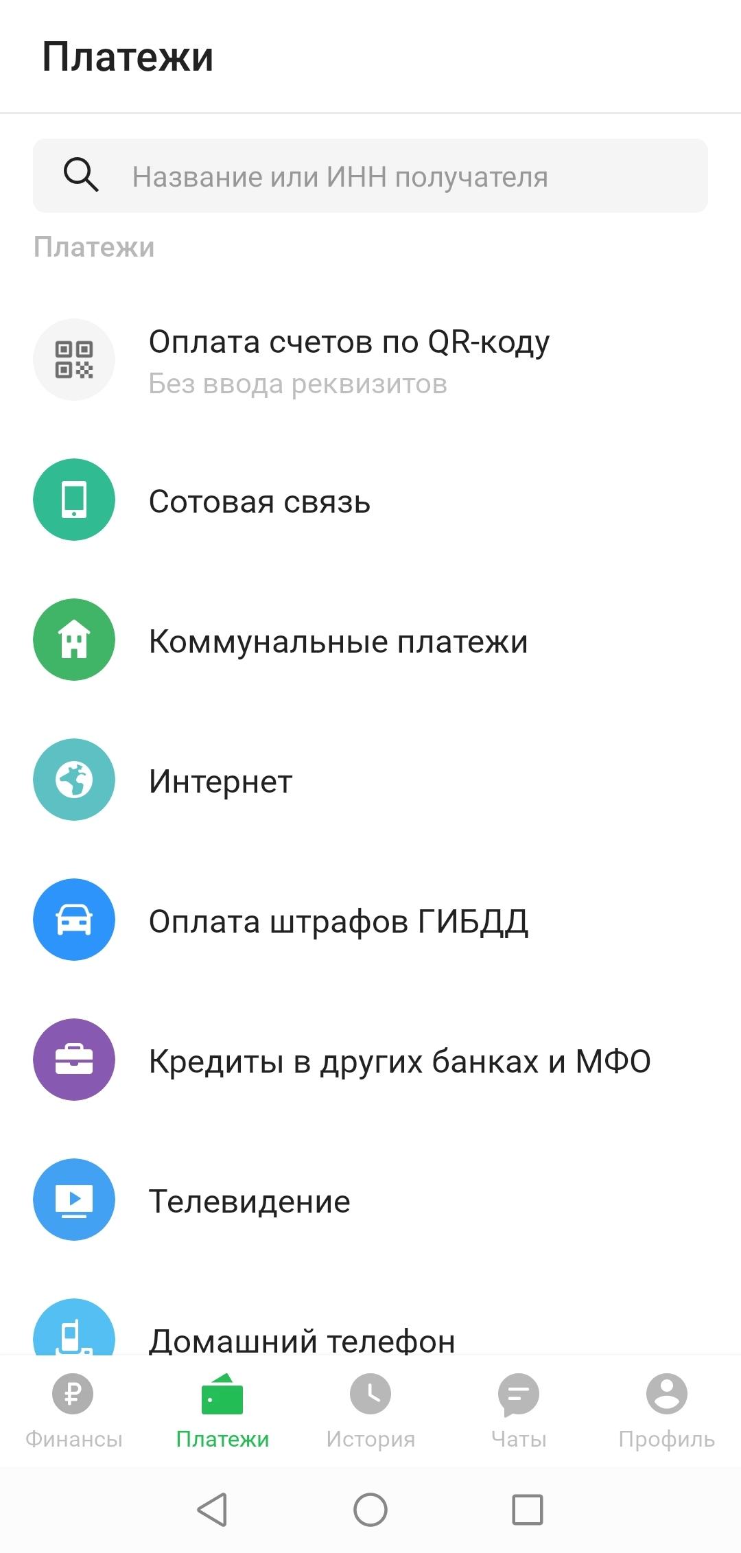 Скриншот из мобильного приложения банка