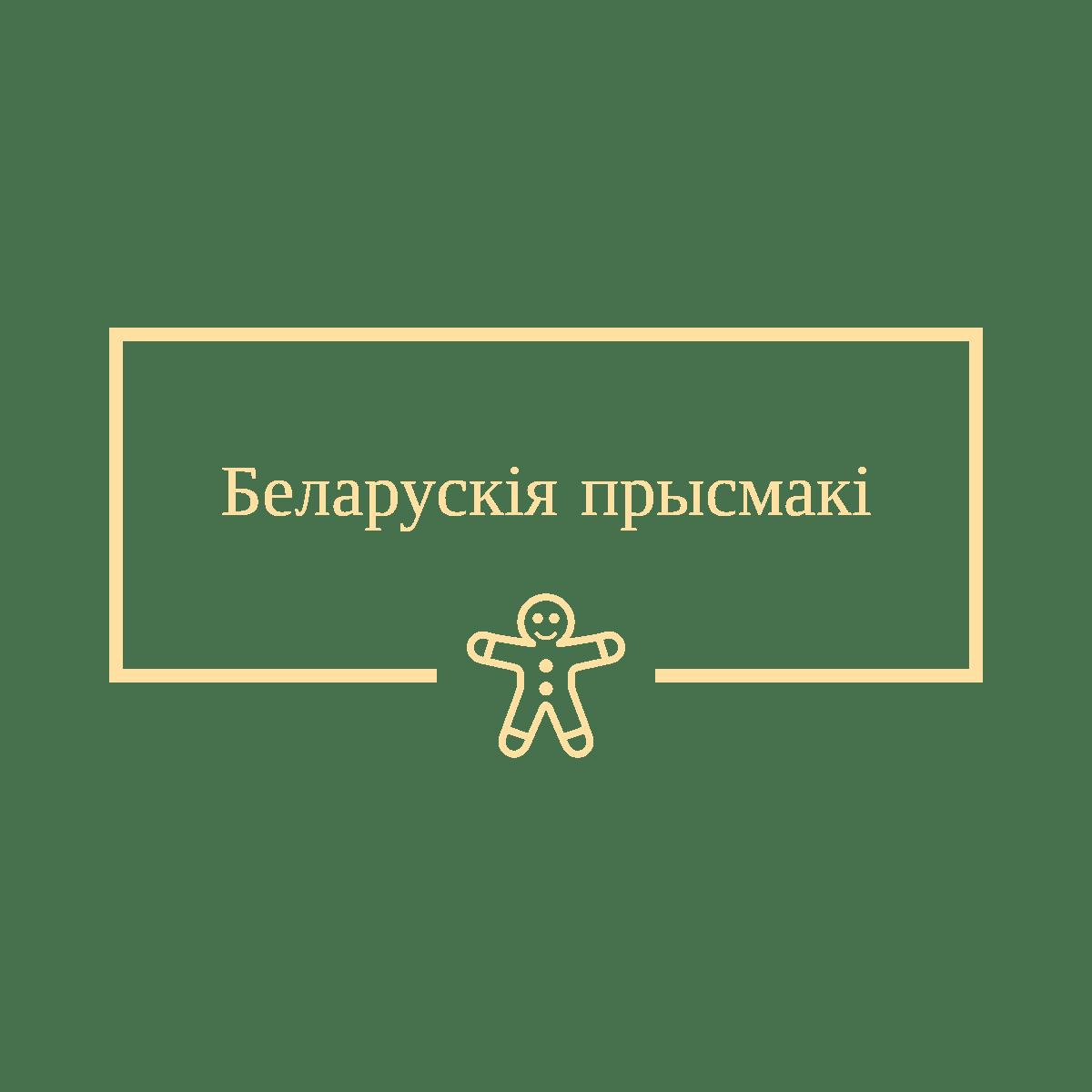 Беларускiя прысмакi