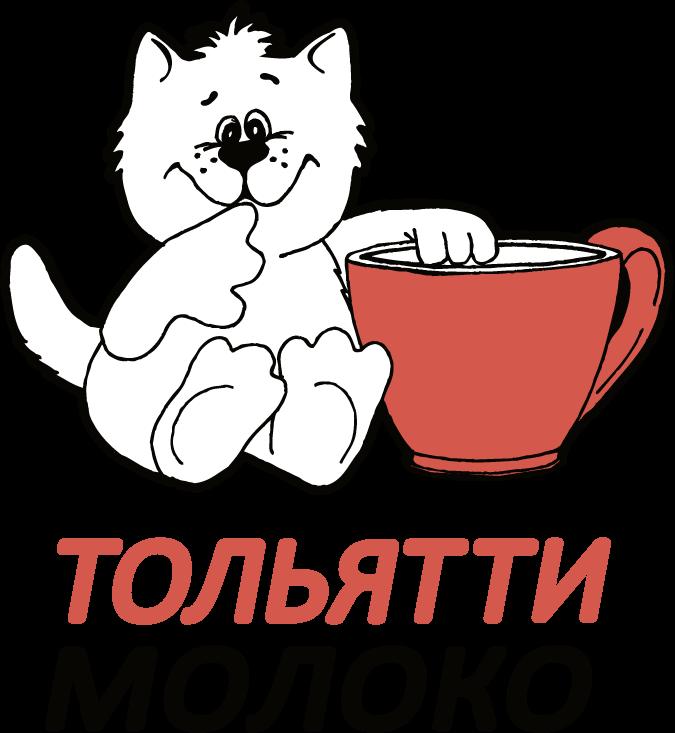 Тольятти Молоко