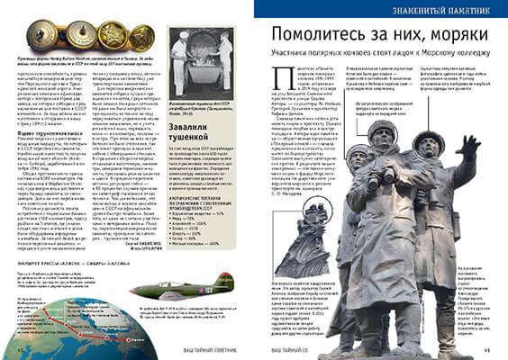 Памятник Морякам полярных конвоев. История