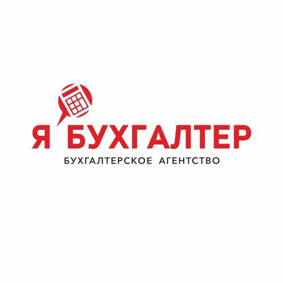 Бухгалтерский услуги в пушкин услуги бухгалтер общепита