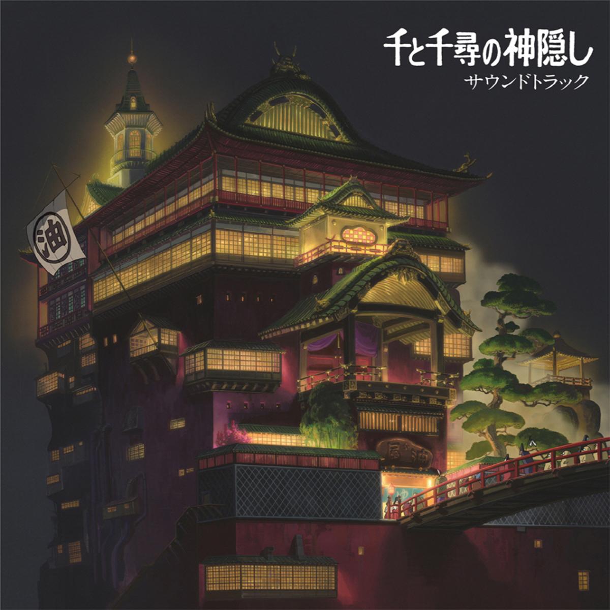 Spirited Away: Soundtrack
