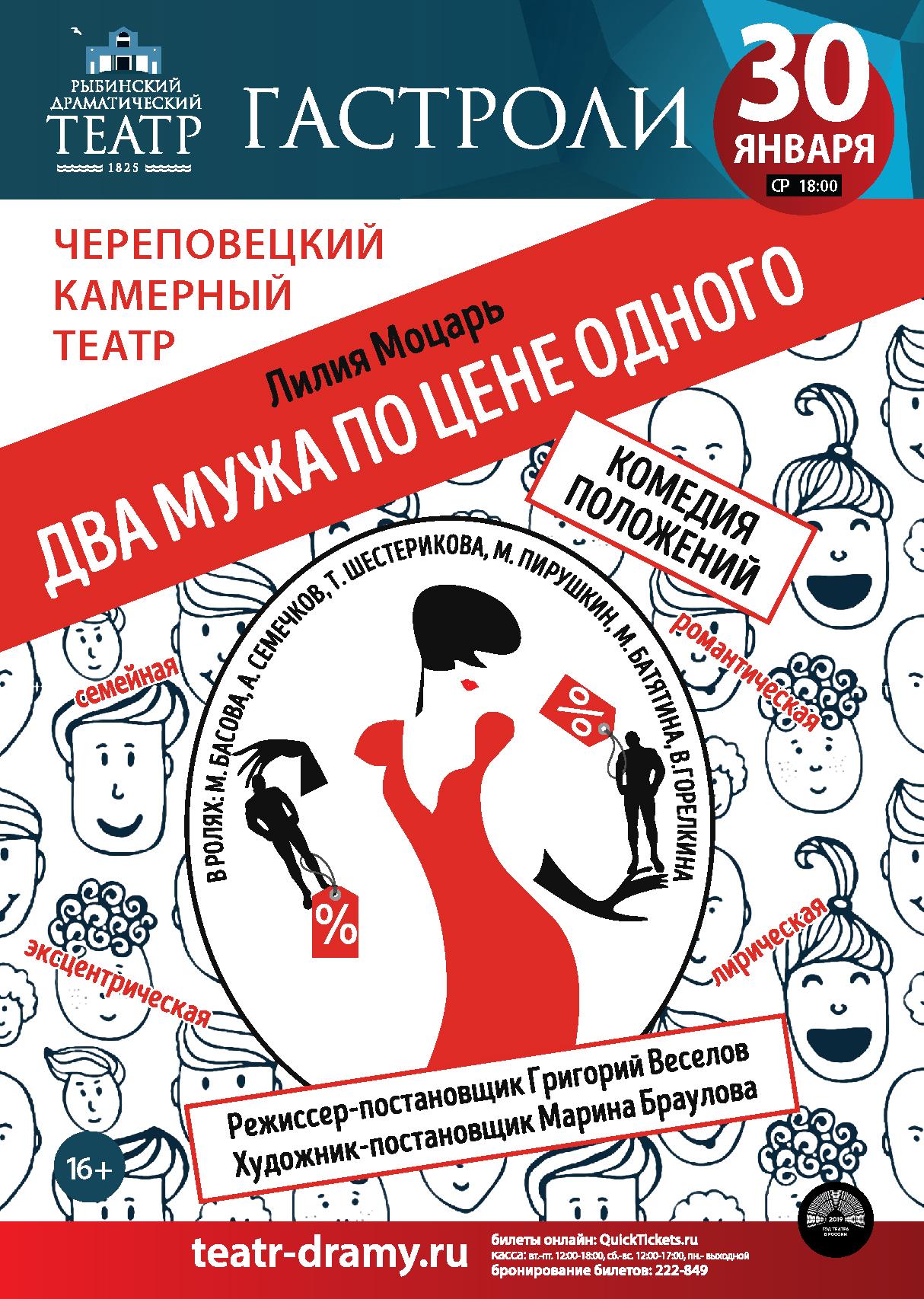 Театр рыбинск официальный сайт афиша потап и настя концерты афиша