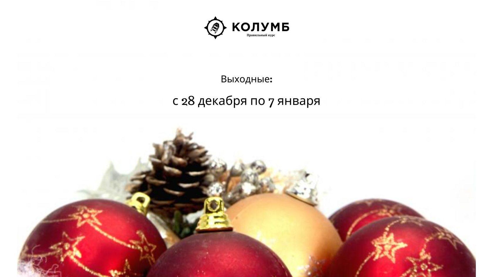 компания Колумб график работы в новогодние праздники