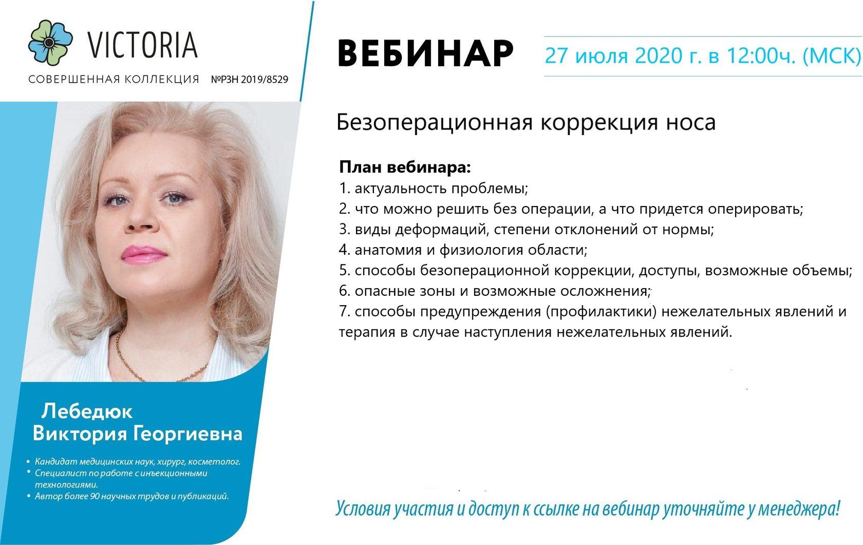 Лебедюк Виктория Георгиевна