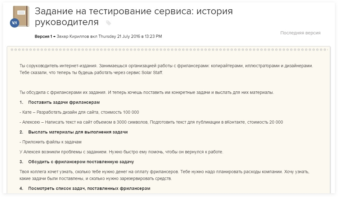 Задание на тестирование сервиса | SobakaPav.ru