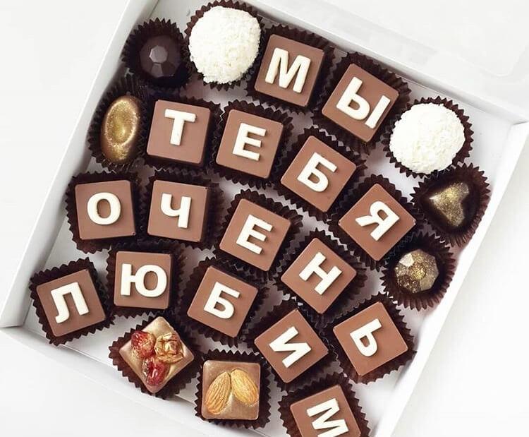 Поздравление на шоколадных конфетах спб