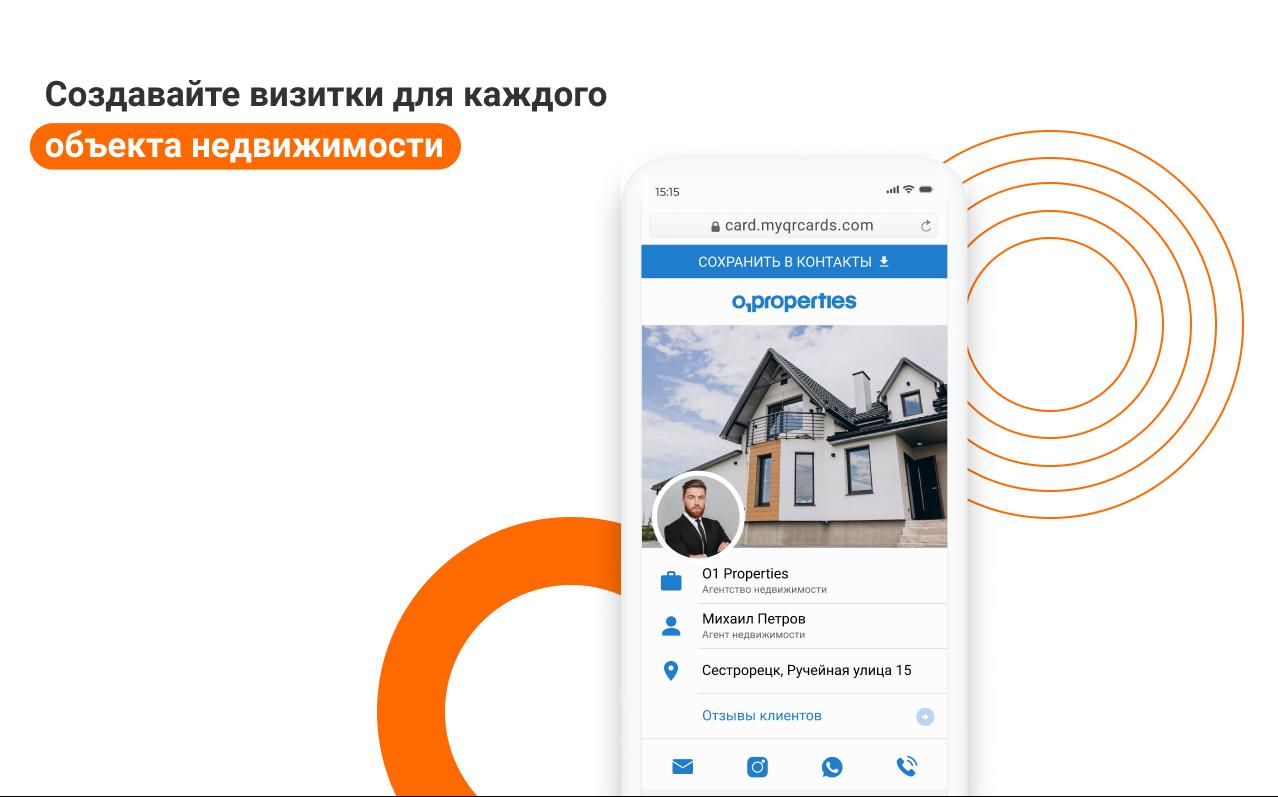 Дизайн электронной визитки агентства недвижимости