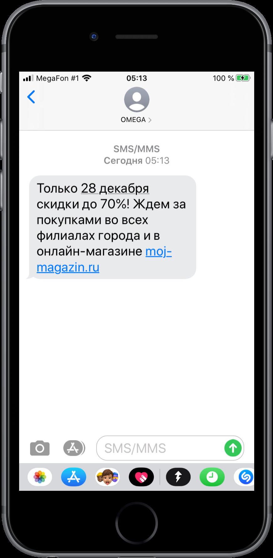СМС-рассылки для привлечения клиентов