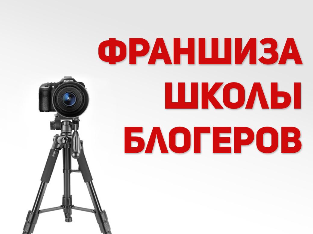 Франшиза школы блоггеров   Купить франшизу.ру