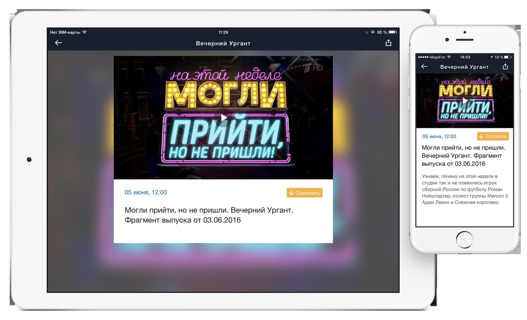 Приложение Вечерний Ургант, iPad