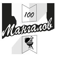 100 мангалов