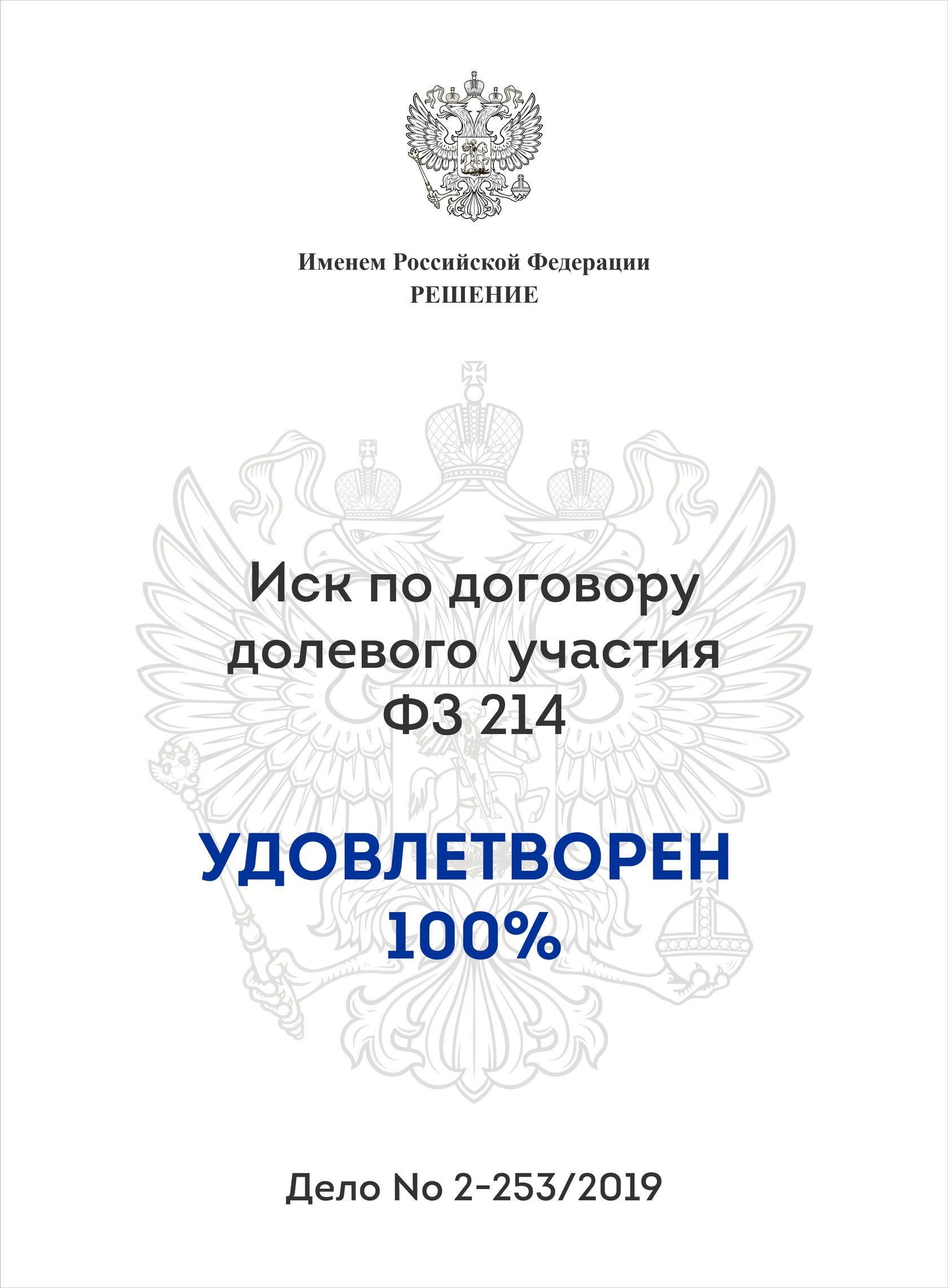 Иск по договору долевого участия ФЗ 214