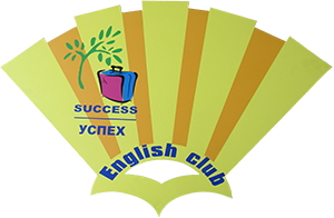 "Школа английского языка ""Успех"""