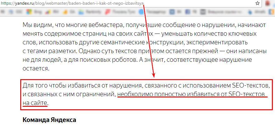 удалить тексты на сайте для выхода из баден