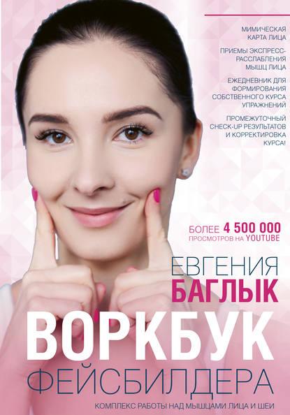 Воркбук фейсбилдера. Комплекс работы над мышцами лица и шеи Автор:Евгения Баглык