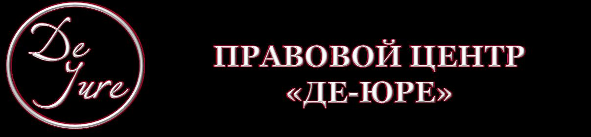 """Правовой центр """"Де-юре"""""""