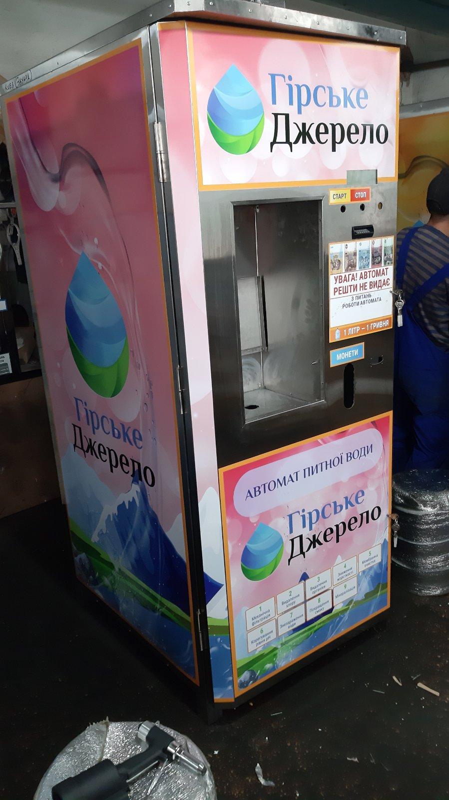 Надежные и эффективные автоматы для продажи чистой питьевой воды