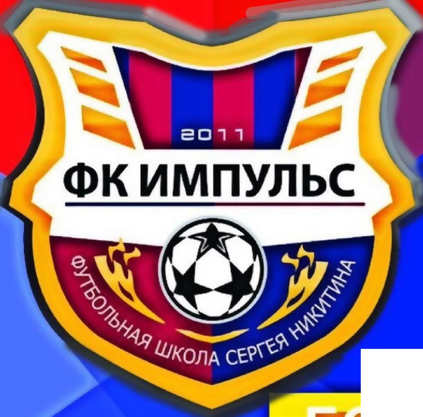 """Футбольный Клуб """"Импульс"""""""