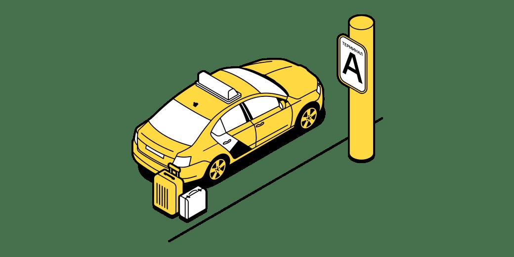 яндекс такси очередь +в аэропорту