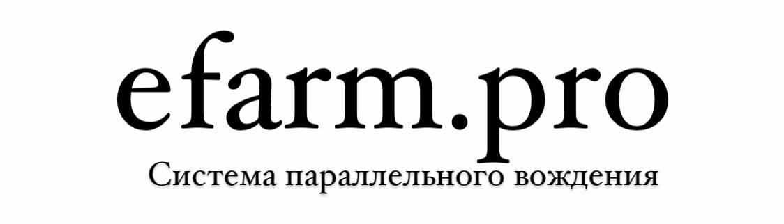 efarm.pro