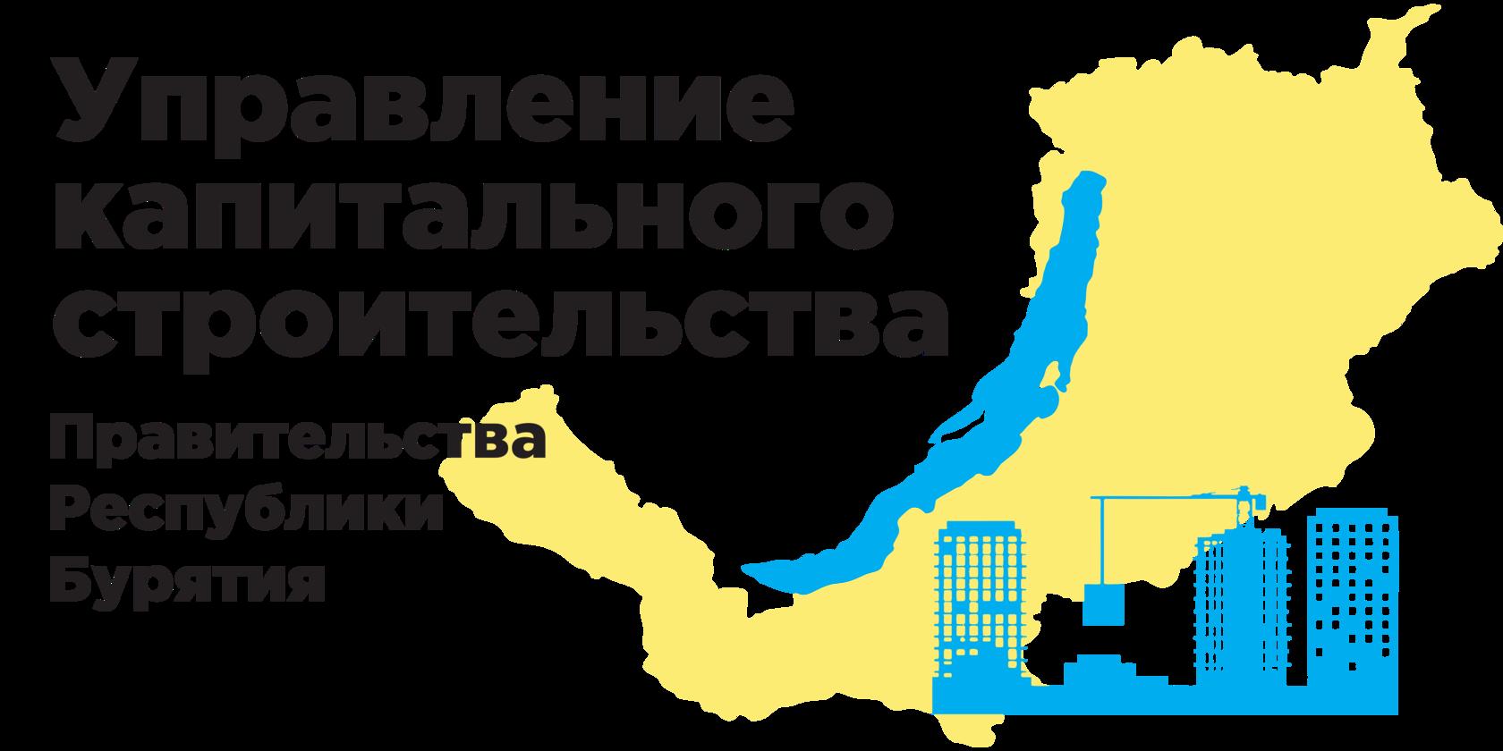 Управление капитального строительства Республики Бурятия