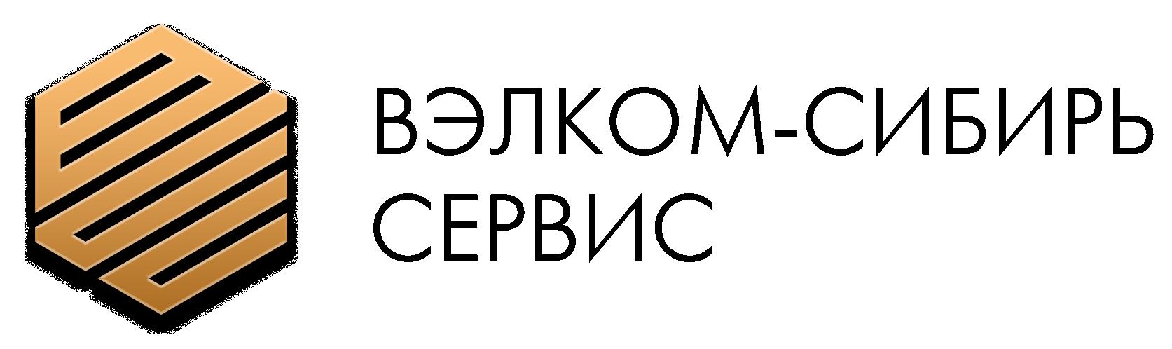 Вэлком-Сибирь Сервис