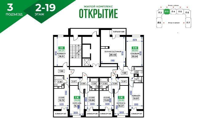 Краснодар планировки квартир жк открытие