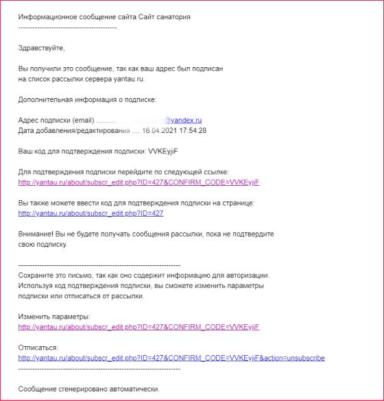 Подтверждение подписки на email-рассылку