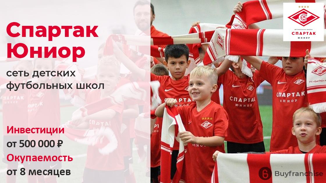 Франшиза футбольной школы Спартак Юниор | Купить франшизу.ру