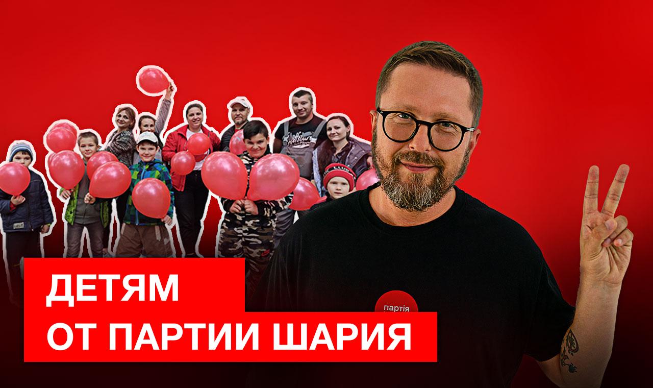 Партия Шария в Одессе детские площадки