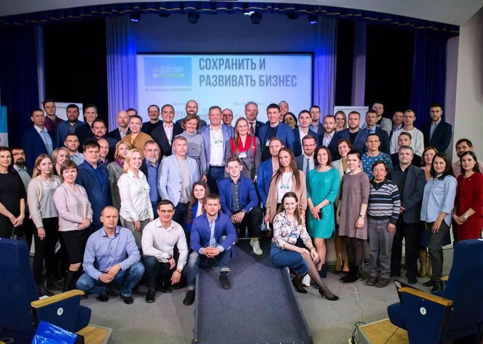 «Со-действие»  - бизнес форум в Архангельске