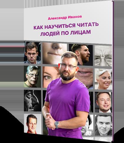 книга, как научиться читать людей по лицам, александр иванов, бесплатно