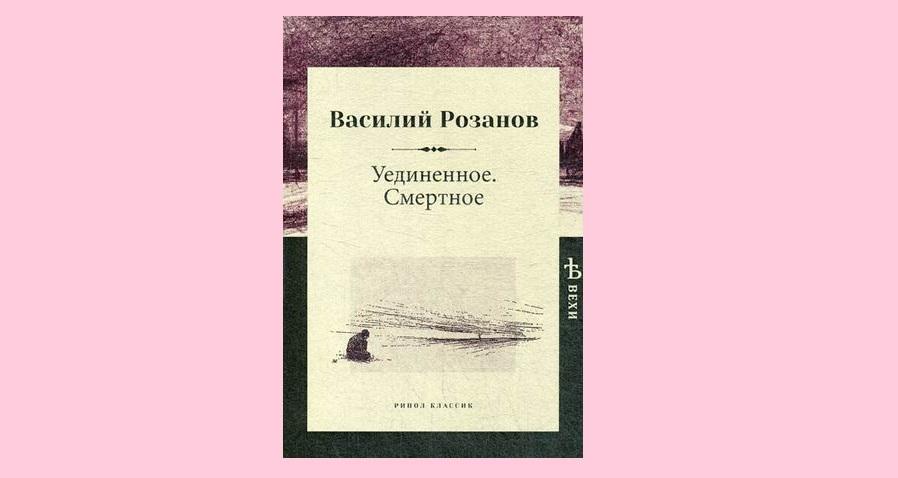 Василий Розанов «Уединенное. Смертное»