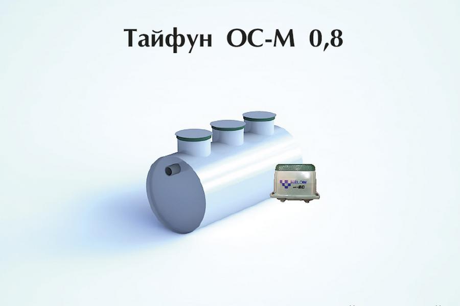 Канализация ТАЙФУН ОС-М 0,8м3 ГОРИЗОНТАЛЬНЫЙ - 60000руб