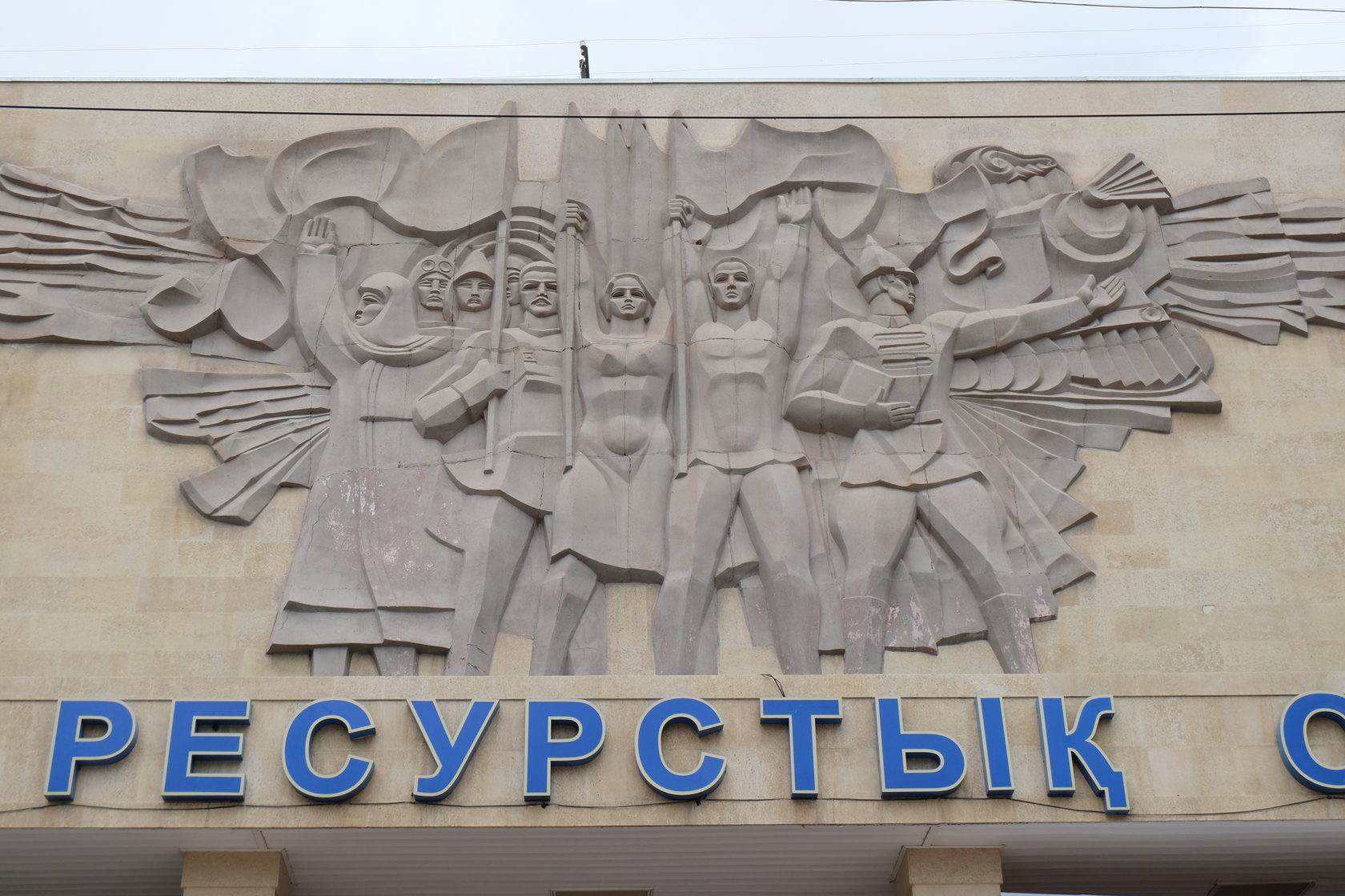 "<div style=""line-height:20px;"" data-customstyle=""yes""><span style=""font-size: 16px;"">Shymkent<br /></span><br />Sculptural Relief <br /><br /></div>"