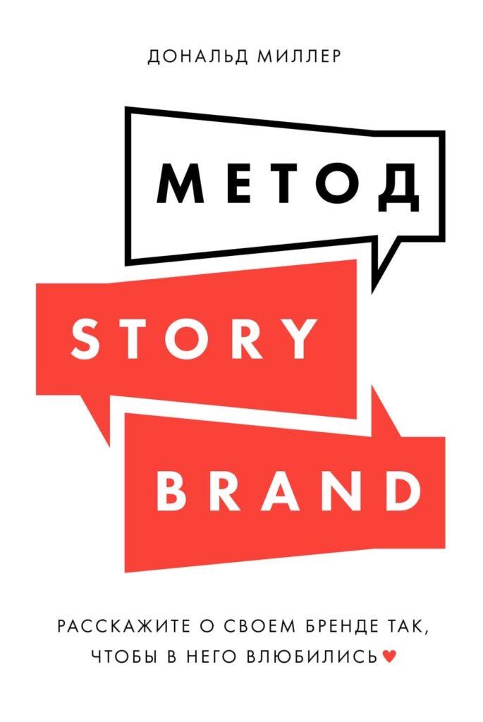 Метод StoryBrand, Дональд Миллер