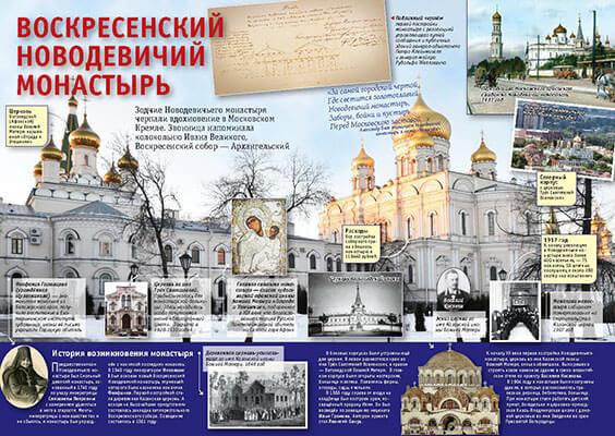 Воскресенский Новодевичий монастырь. История