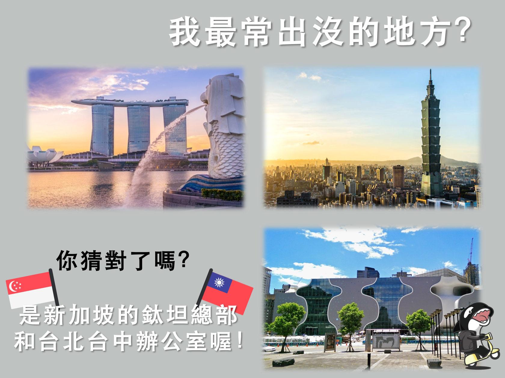 鈦坦人的家座落於台北、台中、新加坡三地,我們崇尚敏捷管理,因此打造敏捷空間,給予鈦坦人最舒適的辦公空間。