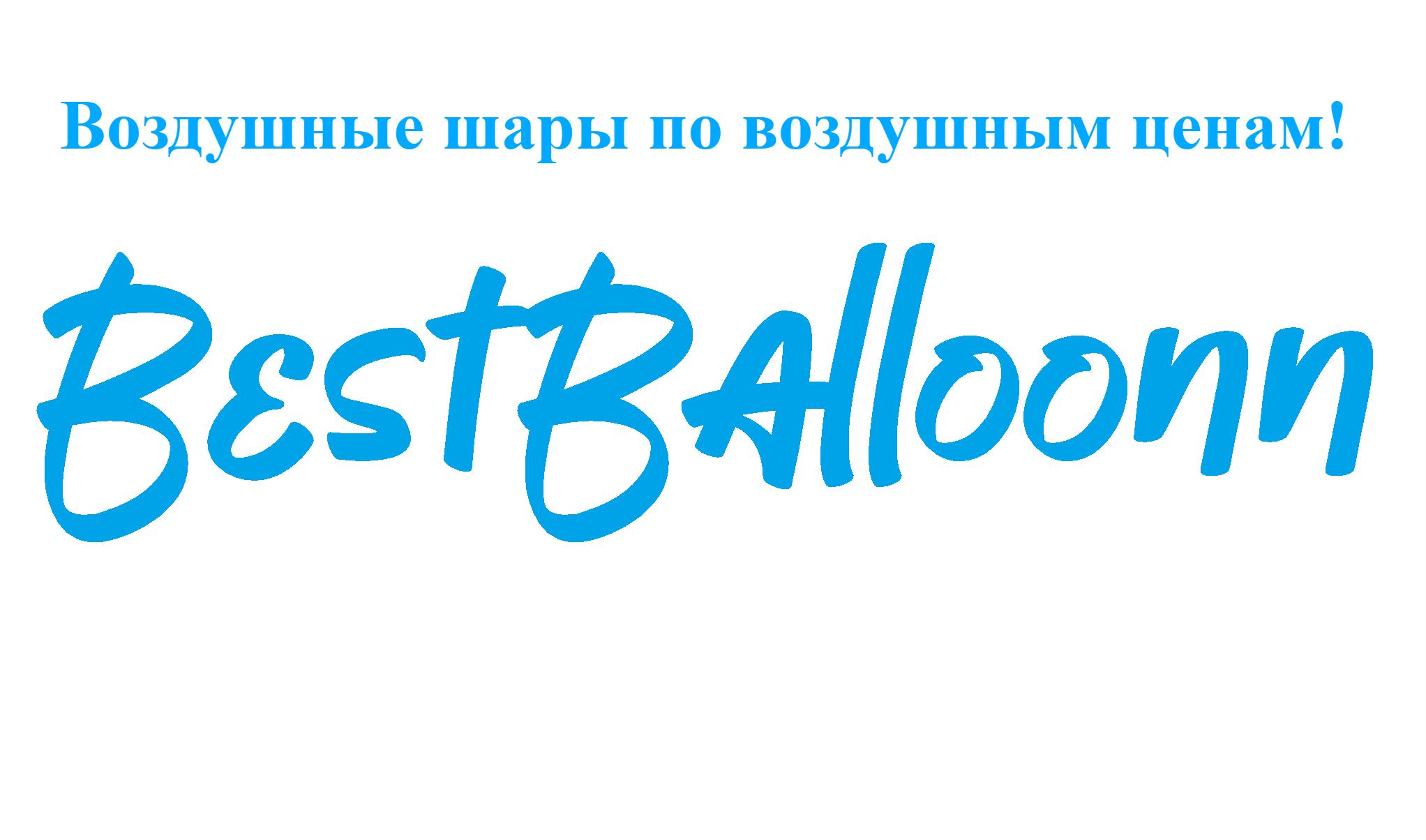 BestBalloonn