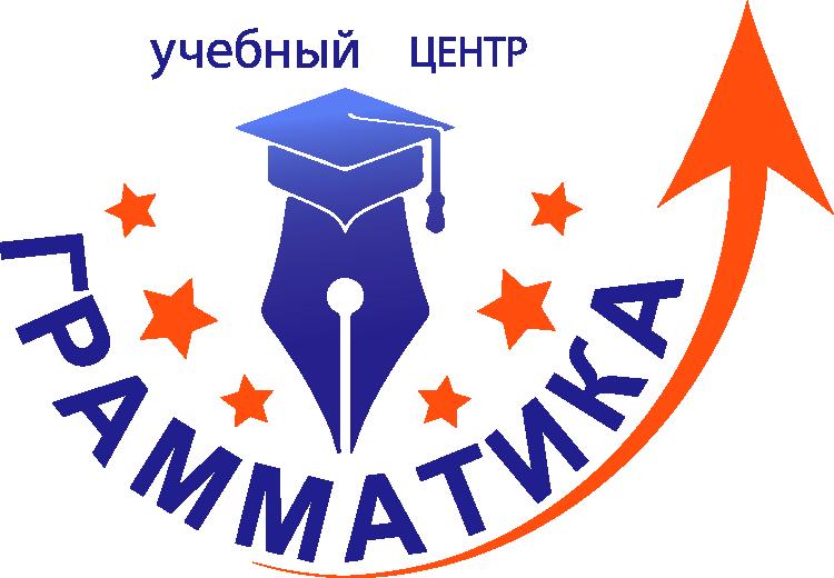 Учебный центр Грамматика
