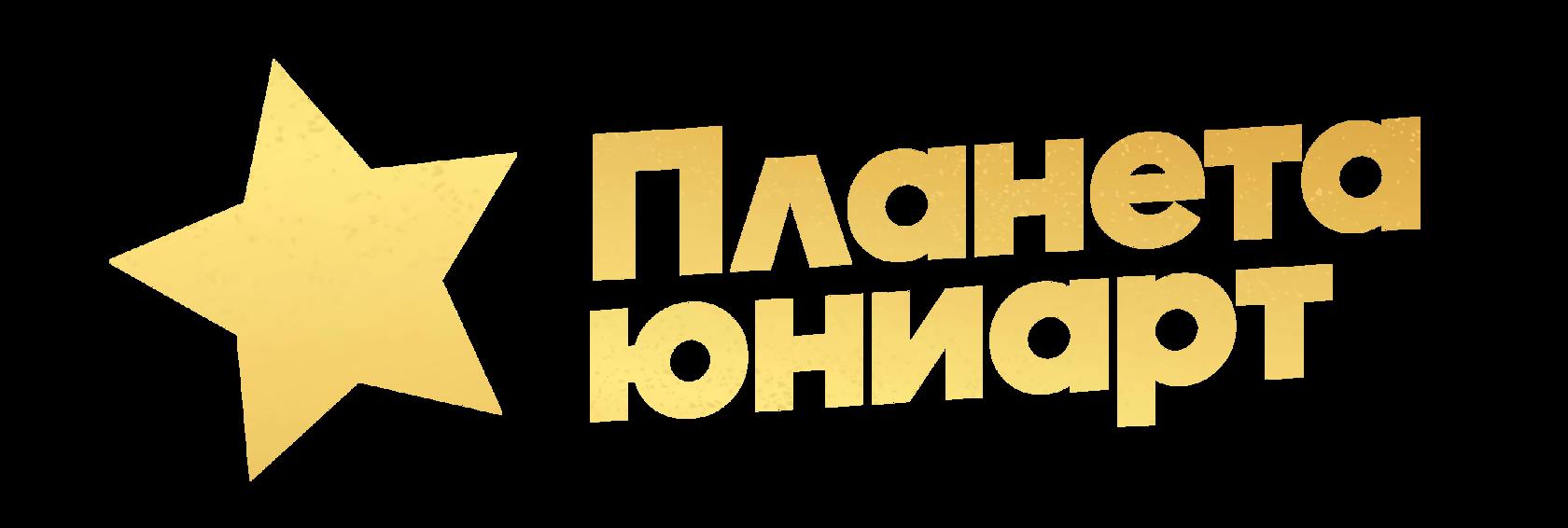 ПЛАНЕТА ЮНИАРТ