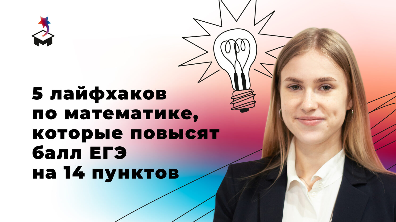 Преподаватель математики в Маркс Академии