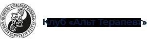 Клуб АльтТерапевт